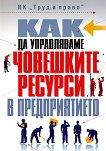 Как да управляваме човешките ресурси в предприятието + CD - Д.Шопов, Д. Каменов, М. Атанасова, Г. Евгениев, Й. Близнаков -
