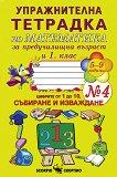 Упражнителна тетрадка № 4 по математика за предучилищна възраст и 1. клас -