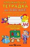 Упражнителна тетрадка № 6 по писане за предучилищна възраст и 1. клас -