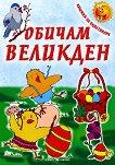Книжка за оцветяване: Обичам Великден - детска книга