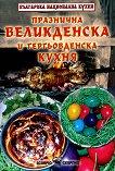 Празнична великденска и гергьовденска кухня - Тодор Енев -