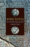 За поетическото изкуство - Аристотел -