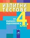Изпитни тестове за външно оценяване в 4. клас - Мария Бунева, Поли Рангелова, Мариана Иванова - учебна тетрадка