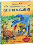 Разгледайте отвътре: Светът на Динозаврите - Алекс Фрит, Питър Скот -