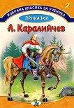 Избрана класика за ученика - книга 2: Приказки - Ангел Каралийчев -