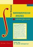 Математически анализ - част 2: Интегралът - Илия Макрелов - учебник