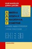 Линейна алгебра и аналитична геометрия в примери, задачи и приложения - речник
