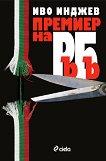 Премиер на РъБъ - Иво Инджев - книга