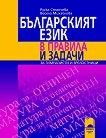Българският език в правила и задачи за гимназисти и зрелостници - учебник