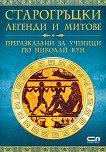 Старогръцки легенди и митове - книга