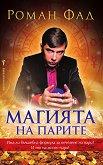 Магията на парите - Роман Фад -