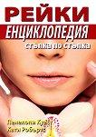 Рейки енциклопедия: Стъпка по стъпка - Пенелопи Куест, Кати Робъртс -