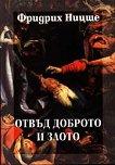Събрани съчинения - том 5: Отвъд доброто и злото - Фридрих Ницше -