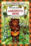 Лакомото мече - Емилиян Станев - детска книга