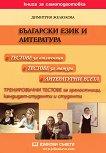 Тренировъчни тестове за зрелостници, кандидат-студенти и студенти по български език и литература - Димитрия Желязкова -