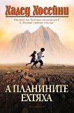 А планините ехтяха - Халед Хосейни - книга
