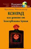 Конрад или детето от консервената кутия - Кристине Ньостлингер - книга