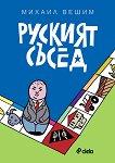 Руският съсед - Михаил Вешим - книга