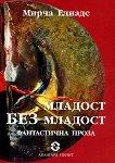 Младост без младост - Мирча Елиаде -