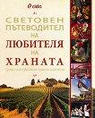 Световен пътеводител на любителя на храната - Марк Битман, Джеймс Озланд -