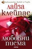 Хатауей - книга 5: Любовни писма - Лайза Клейпас - книга