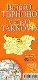 Велико Търново - регионална административна сгъваема карта - М 1:300 000 -