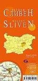 Сливен - регионална административна сгъваема карта - М 1:250 000 -