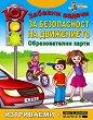 101 забавни задачи за безопасност на движението -