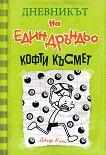 Дневникът на един дръндьо - книга 8: Кофти късмет - Джеф Кини - книга