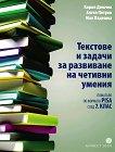 Текстове и задачи за развиване на четивни умения - Кирил Димчев, Ангел Петров, Мая Падешка -