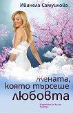 Жената, която търсеше любовта - Ивинела Самуилова -