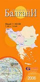 Балкани - административна сгъваема карта - М 1:1 400 000 -