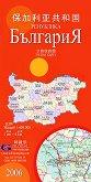 България - сгъваема пътна карта на български и китайски език - М 1:400 000 -