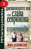 Предсказанията: Дневниците ни със Слава Севрюкова - книга 2 - Иво Лозенски -