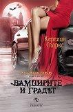 Рискована любов - книга 2: Вампирите и градът - Керелин Спаркс -