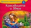 Приказки любими в рими - книжка 8: Красавицата и Звяра -