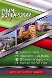 Учим болгарский легко: Учебник + 4 CD - книга