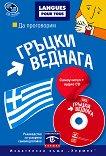 Да проговорим гръцки веднага: Самоучител + CD - речник