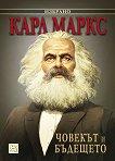 Човекът и бъдещето - Карл Маркс -