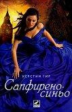 Скъпоценни камъни - книга 2: Сапфиреносиньо -