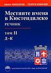 Местните имена в Кюстендилско - том 2 - книга
