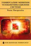 Универсални мобилни телекомуникационни системи - Росен Пасарелски -