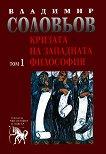 Избрани съчинения в 5 тома - том 1: Кризата на западната философия -
