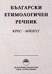 Български етимологичен речник - Том 3 - Владимир Ив. Георгиев -