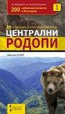 200 забележителности в България - книга 1 : 20 природни и културни обекта в централни Родопи - Свилен Енев - книга