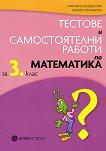 Тестове и самостоятелни работи по математика за 3. клас - Мария Темникова, Мариана Богданова -