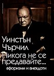 Никога не се предавайте - Афоризми и анекдоти - Уинстън Чърчил - книга