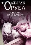 Фермата на животните - Джордж Оруел - книга
