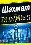 Шахмат For Dummies - игра