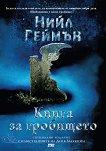 Книга за гробището - книга